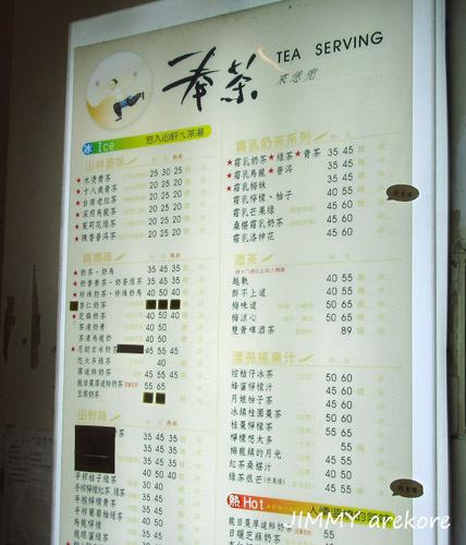 05_3110奉茶茶荘