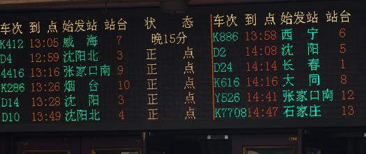 20171012北京駅 (2)