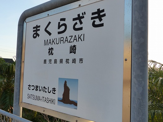 20121221枕崎 (6)
