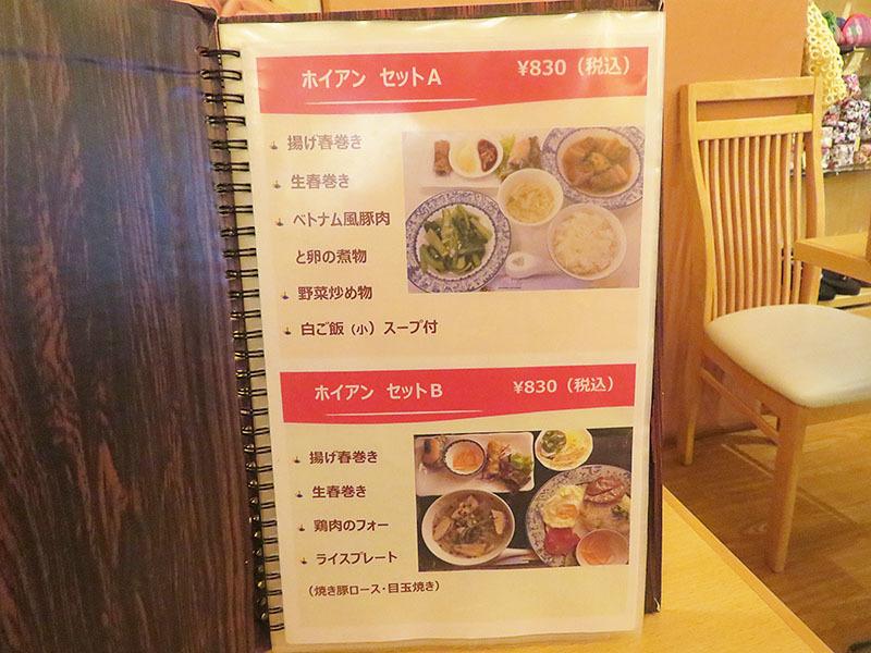 三宮 ベトナム 料理