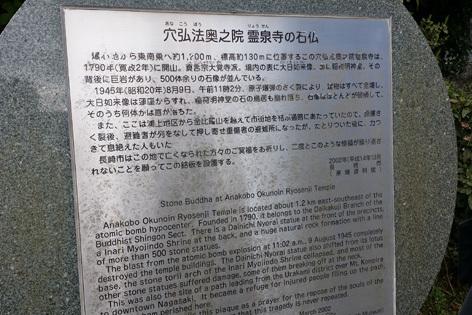 穴弘法奥之院霊泉寺02