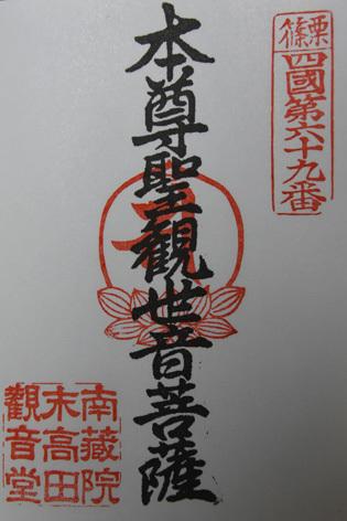高田観音堂御朱印