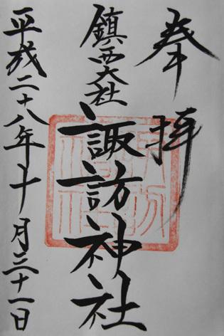 諏訪神社御朱印03