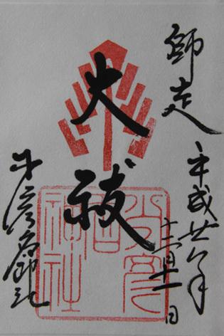 少彦名神社御朱印02