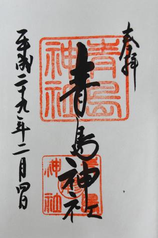 青島神社御朱印
