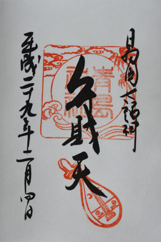 青島神社御朱印02