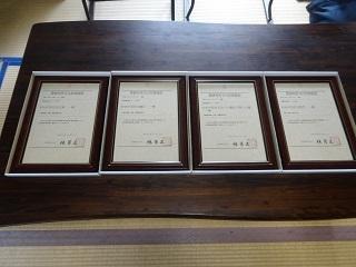 登録有形文化財登録証