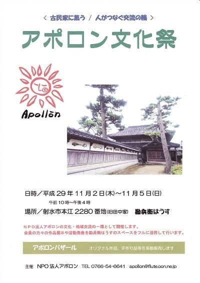 アポロン文化祭