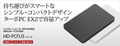 HD-PCF2_0U3-GBE.jpg