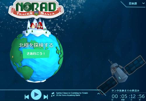 NORAD_20171224105039cf8.png