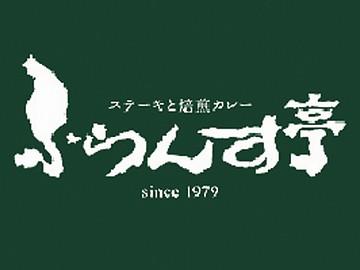 アルバイトホールスタッフ・調理補助スタッフ急募