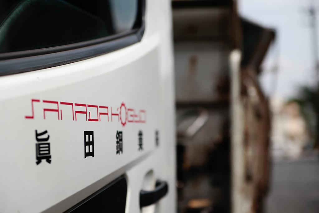 大型トラックでの産業廃棄物(金属類など)の運搬・選別業務
