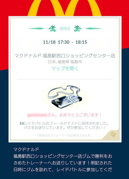 20171118-01.jpg