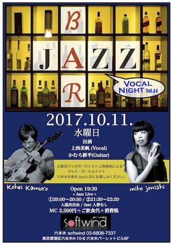 20171011@softwind-2.jpg