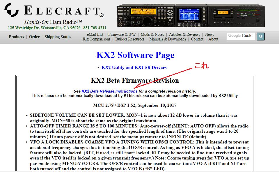 KX2ファームウェア/beta版