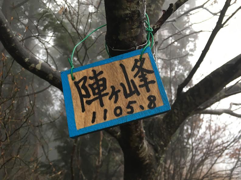 2017陣ヶ峰/山頂