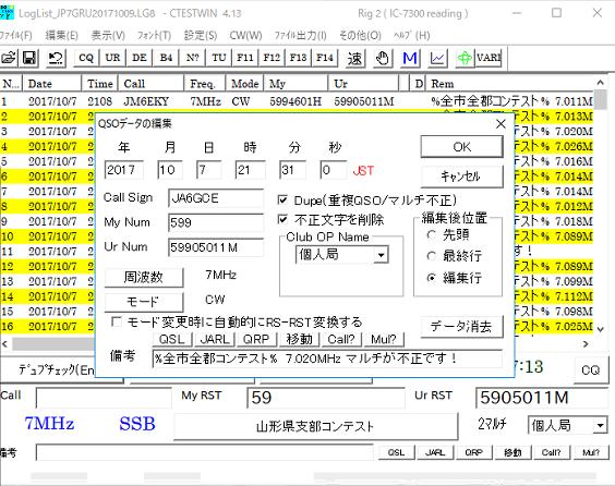 支部コンデータ編集1