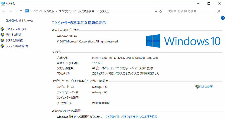 win10pro1.png