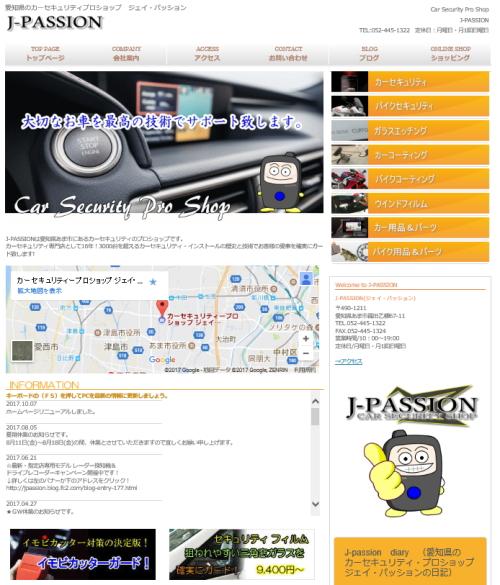 J-PASSION ホームページリニューアル