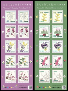 おもてなしの花シリーズ第9集
