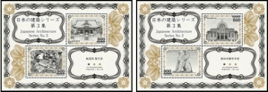 切手帳日本の建築第3集