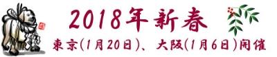新春2018