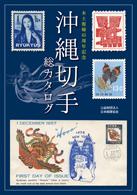 沖縄切手総カタログ