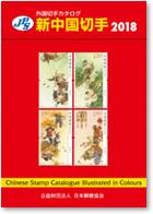 新中国切手カタログ2018
