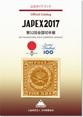 JAPEX2017公式ガイドブック