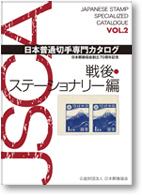 日本普通切手専門カタログVol.2