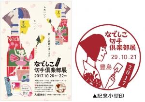 なでしこ切手倶楽部展2017