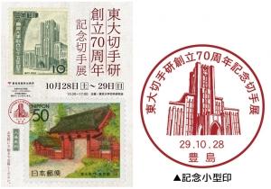 東大切手研創立70周年記念切手展