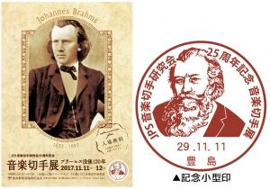 JPS音楽切手研究会25周年記念音楽切手展