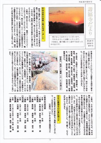 20171222紙面2