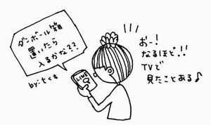 スキャン_20171024-2