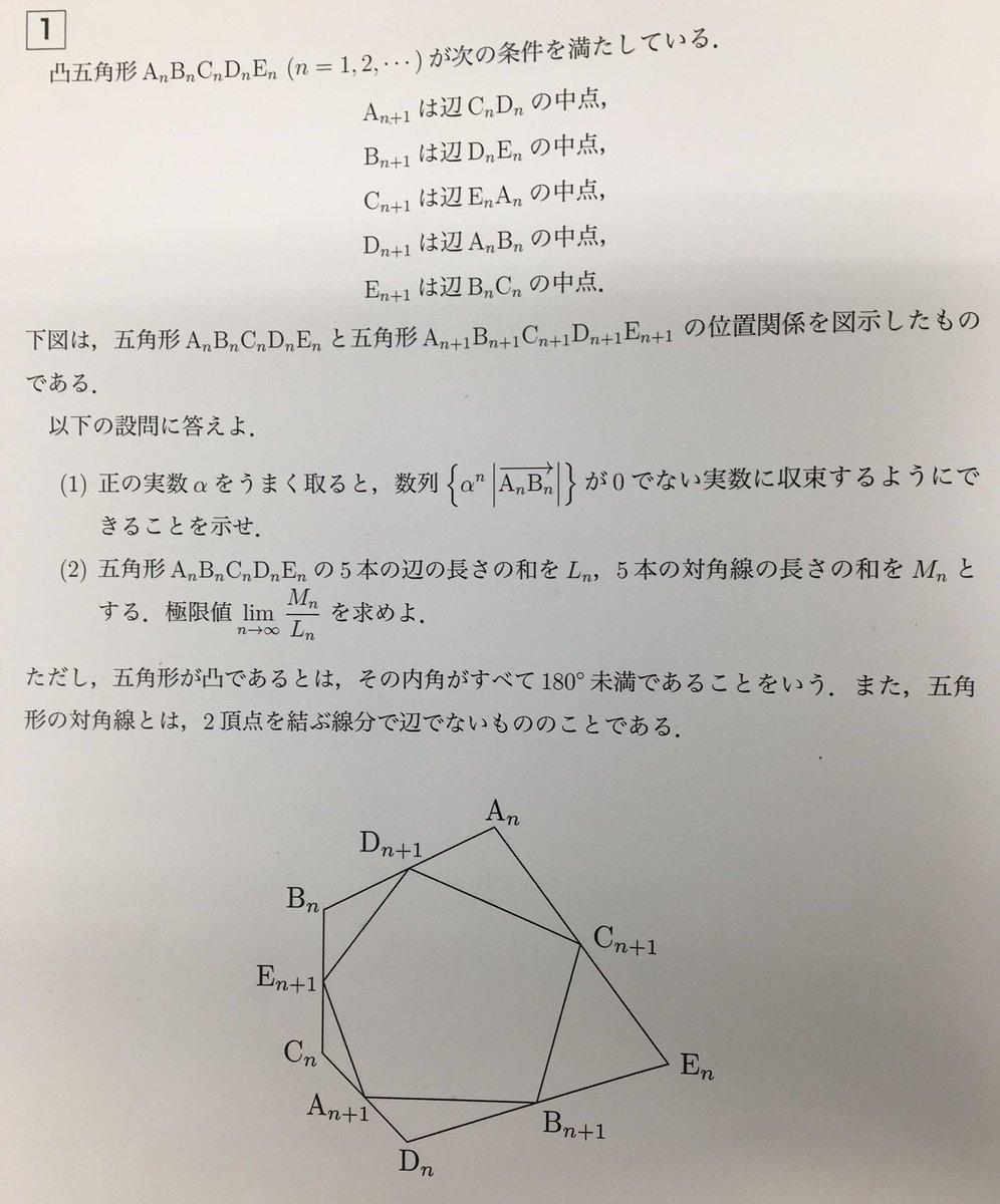 京都大学2018特色数学第1問