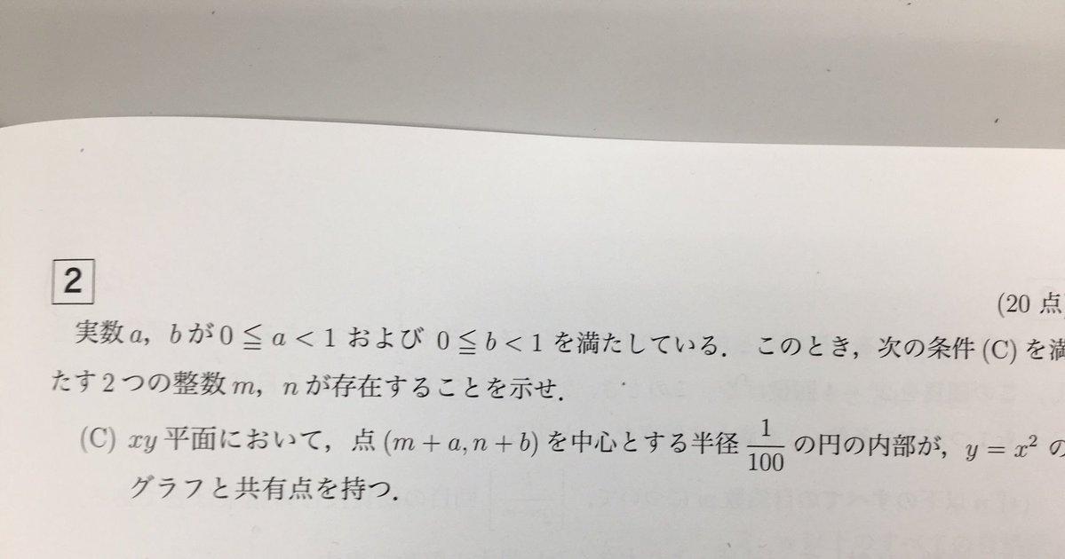 京都大学2018特色数学第2問