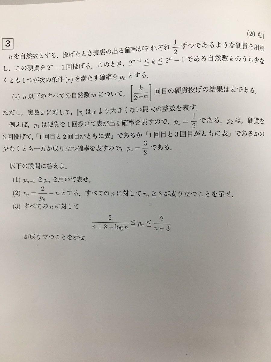 京都大学2018特色数学第3問