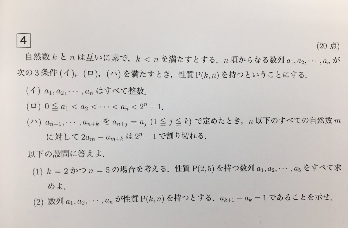京都大学2018特色数学第4問