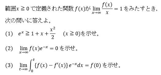 hokudai_1996_koki_math_q1.png