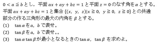 hokudai_1996_koki_math_q2.png