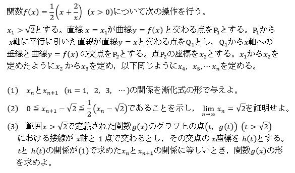 hokudai_1996_koki_math_q3.png