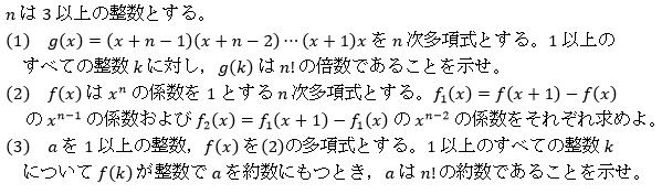 hokudai_1996_koki_math_q4.png
