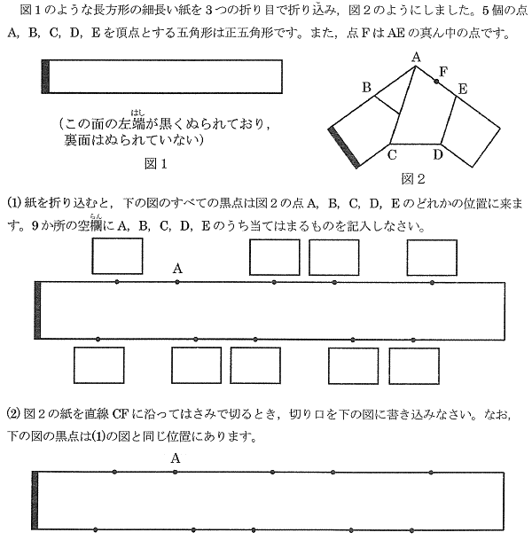 nada_2017_math2_1q.png