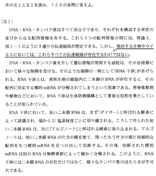 todai_2017_bio_1q_1.png