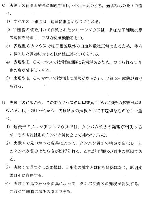 todai_2017_bio_1q_9.png