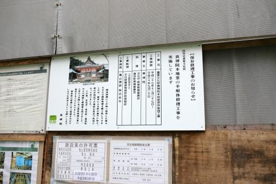 朝倉山真禅院 02