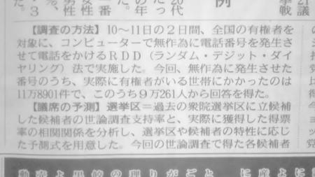 Nishinippon_20171012-01.jpg