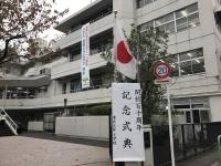 笄小学校開校110周年記念式典
