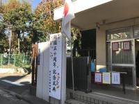 青南幼稚園開園50周年記念式典